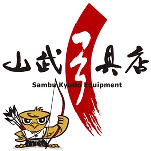 弓道具の専門店 山武弓具店