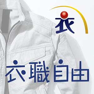 衣・職・自由 〜作業服・事務服〜
