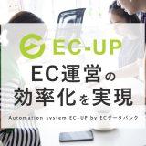 EC-UPについて